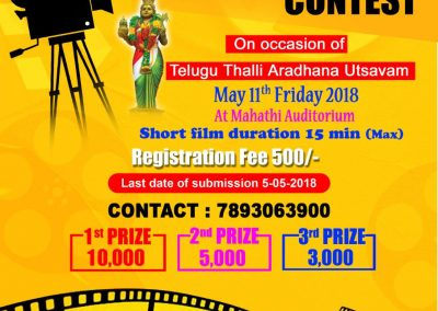 Short Film Contest